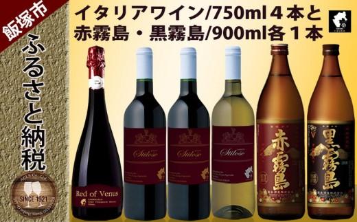 【A3-015】黒霧島・赤霧島&イタリアワイン6本セット