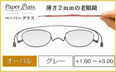 薄さ2㎜の老眼鏡 Paperglass ペーパーグラス オーバル グレー【バリエーションCJ186-CJ190-V】