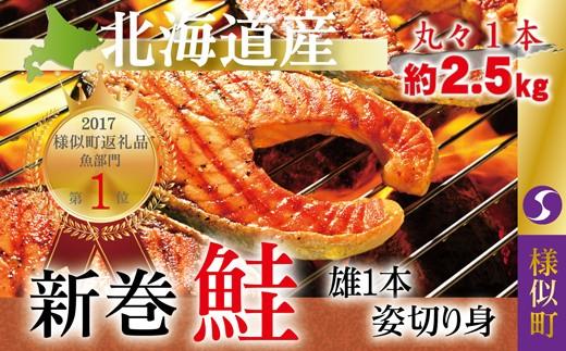 【1102】新巻鮭雄1本姿切り身