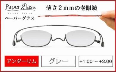 薄さ2㎜の老眼鏡 Paperglass ペーパーグラス アンダーリム グレー【バリエーションCJ236-CJ240-V】