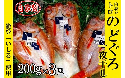 T5.  【日本海の高級魚】のど黒一夜干し詰合せ 200g×3尾