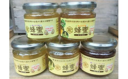 いろいろ!5種のハチミツセット