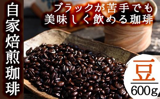 No.202 自家焙煎コーヒー 飲みやすいオリジナルブレンド♪海夢珈琲(マリンコーヒー) <コーヒー豆> 200g×3袋 計600g【HARU工房】