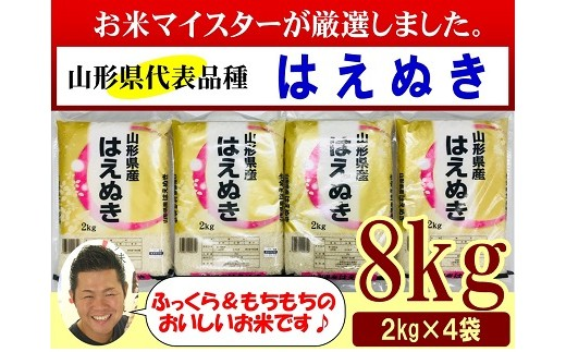 YZA-4 【H29年産】お米マイスター厳選米(米沢産はえぬき2kg×4)