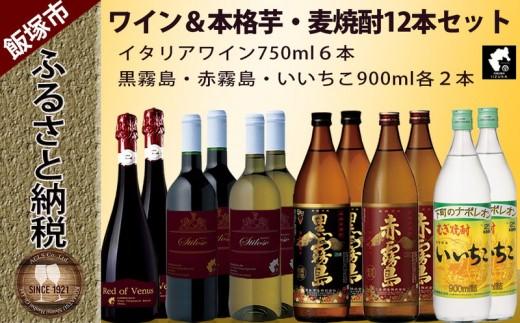 【C-025】黒霧島・赤霧島・いいちこ&イタリアワイン12本セット