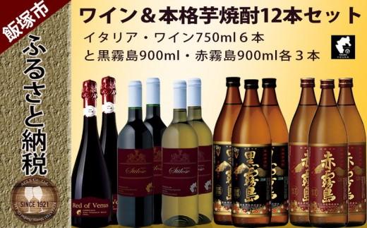 【C-024】黒霧島・赤霧島&イタリアワイン12本セット