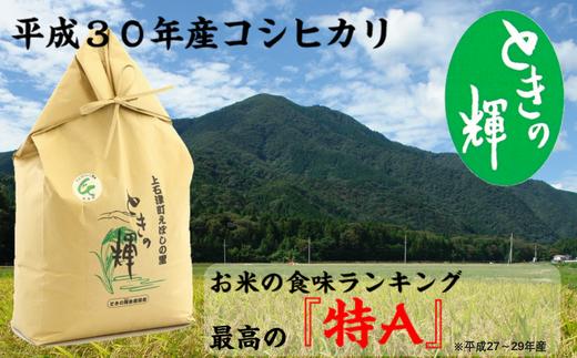 【平成30年産米】ときの輝(ひかり)<里山『上石津』のコシヒカリ>7kg