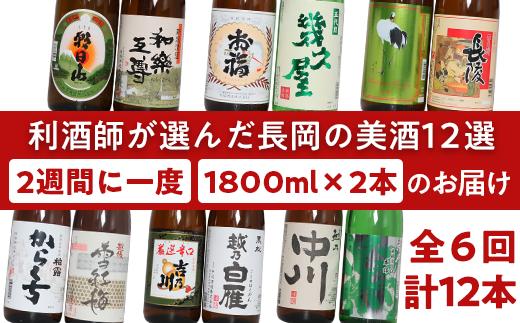 利酒師が選んだ長岡の美酒12選(1800ml×12本)2週間に1回2本ずつお届け(全6回)