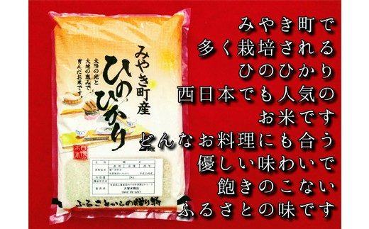 ヒノヒカリ(精米2キロ×2袋)