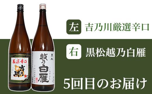 【5回目のお届け内容】吉乃川厳選辛口、黒松越乃白雁 各1800ml