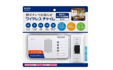 [№5840-1417]朝日電器 ワイヤレスチャイム(押しボタン&ランプ付き受信機)