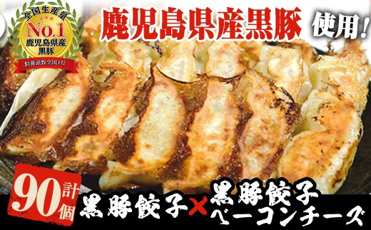 No.242 鹿児島県産黒豚餃子 計90個セット 黒豚餃子と黒豚ベーコンチーズ餃子の食べ比べ【ぎょうざのmany lab】