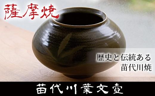 No.087 苗代川葉文壺【荒木陶窯】