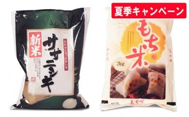 [№5792-0256]【30年産新米】 ササニシキ10kg + もち米2kgのセット