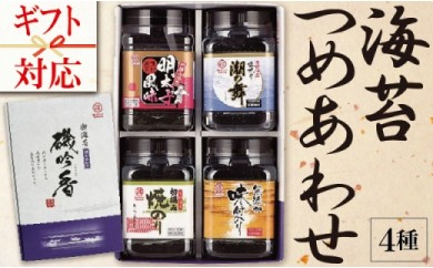 長崎県産 食べ比べ卓上のりセット 「磯吟香」 4本入