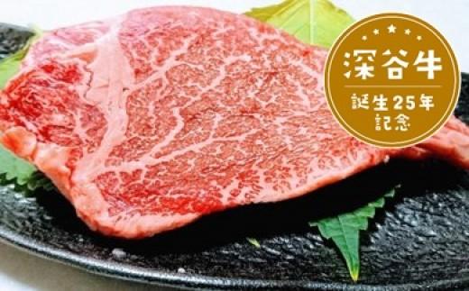 [№5674-0347]肉のプロ厳選!極上の味わいA5A4深谷牛ヒレステーキ