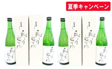 [№5792-0260]純米酒「郷のむすめ」720ml×4本(化粧箱入)
