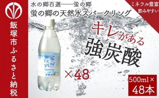 【A-290】蛍の里の炭酸水(プレーン) 48本セット