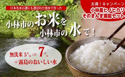 【お得!キャンペーン限定】小林産ヒノヒカリそのまんま堪能セット ①  30-3001