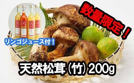 HMG352 【竹コース/100セット限定!】平成30年度産 天然松茸(竹)200g&にんじん&りんご MIXジュース
