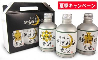 [№5792-0262]奥州仙台ビール300ml缶 3種12本セット