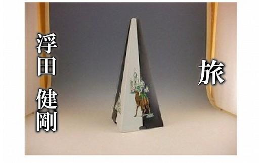 K80. 九谷焼作家 浮田 健剛 作品  「飾り花器『旅』」