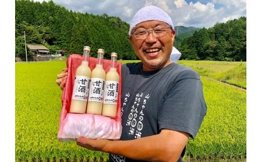 128.山ちゃんの米麹甘酒 3本セット 飲む点滴+美容液 米麹甘酒・無添加・ノンアルコール甘酒