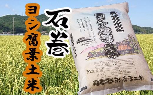 ヨシ腐葉土米 石巻産ひとめぼれ30kg(農薬不使用米)