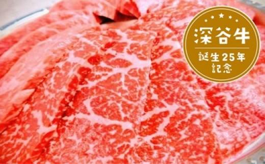 [№5674-0348]お肉の職人が選んだA5A4深谷牛赤身カルビ