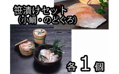 笹漬けセット(小鯛、のどぐろ 各1個)