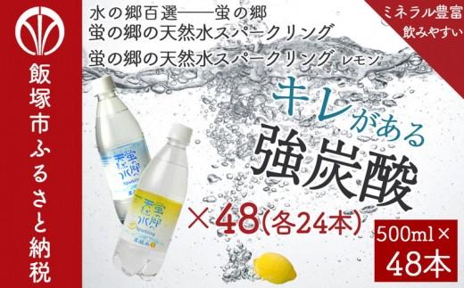 【A-292】蛍の里の炭酸水(プレーン・レモン) 48本セット