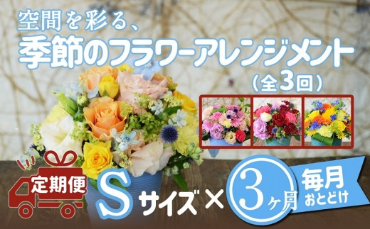 042-001空間を彩る 季節のフラワーアレンジメント Sサイズ×毎月1回×3ヶ月(全3回)