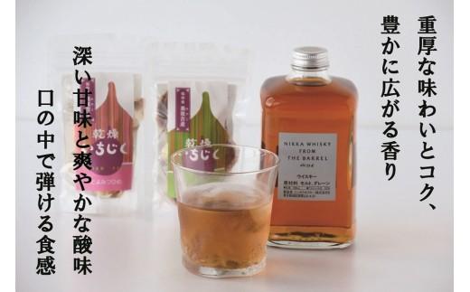 (1512)ニッカ フロム・ザ・バレル(51度500ml)と福岡県産ドライフィグ(乾燥いちじく)の限定セット