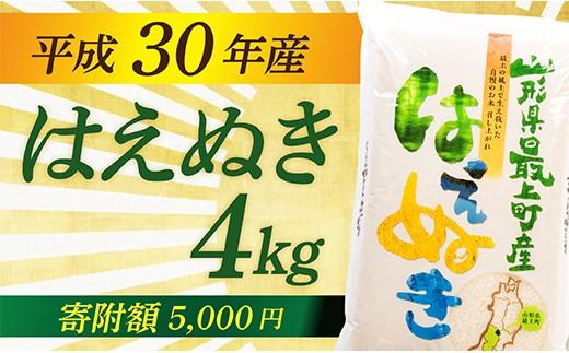 005-001【精米】平成30年産 山形県最上町産はえぬき4kg
