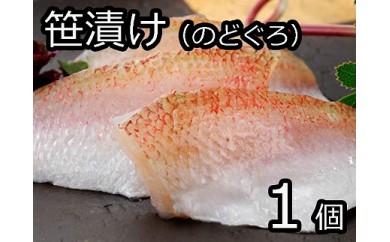 笹漬け(のどぐろ) 1個
