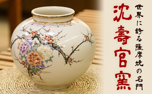 No.086 中丸花瓶【壽官陶苑】