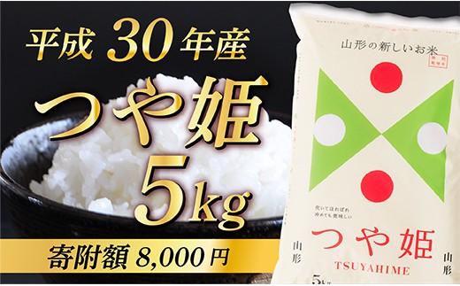 008-001【精米】平成30年産 山形県産つや姫5kg