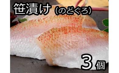 笹漬け(のどぐろ) 3個