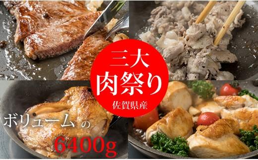 F-21 三大肉祭り!佐賀県産牛・豚・鶏・ボリュームセット(6400g)