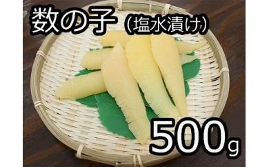 数の子(塩水漬け) 500g