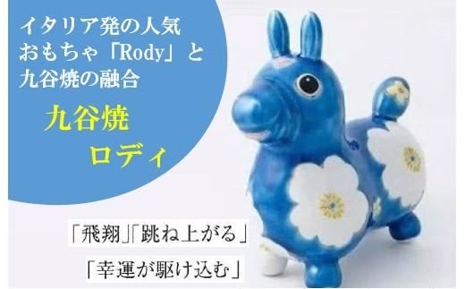 T34.【RODY×九谷焼】九谷焼置物ロディ「青地花文」