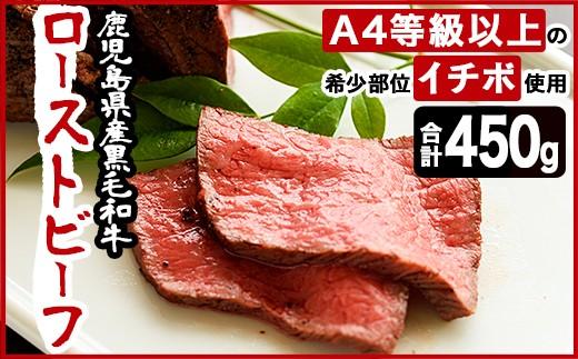 No.130 鹿児島県産黒毛和牛 ローストビーフ 450g 自家製ソース付【arumei】