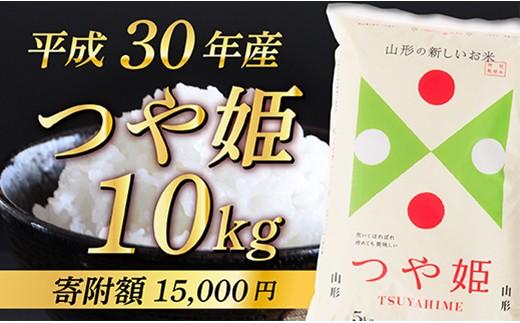 015-001【精米】平成30年産 山形県産つや姫10kg