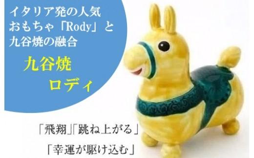 050015. 【RODY×九谷焼】九谷焼置物ロディ「瑞典風花文(黄)」