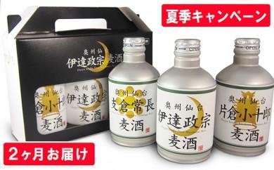 [№5792-0267]【2ヶ月お届け】奥州仙台ビール300ml缶 3種12本セット