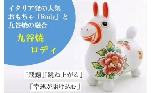T35.【RODY×九谷焼】九谷焼置物ロディ「デコ盛」