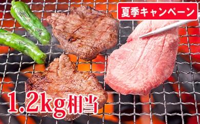 [№5792-0252]厚切り牛タン 焼肉用 1kg+200g相当