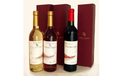 小林産ブドウ100%ワインセット【8000pt】 30-0412