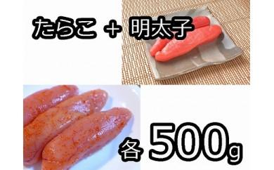 たらこ 500g+明太子 500g