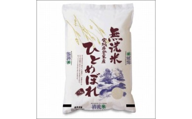 RM744-C【29年度産】ひとめぼれ無洗米5kg(5kg×1袋)【11000pt】